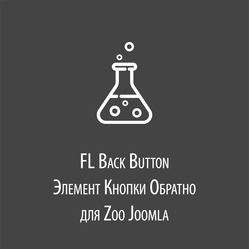 FL Back Button - элемент для Zoo Joomla
