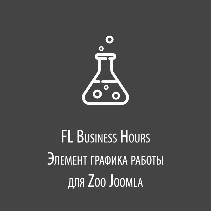 FL Business Hours - элемент графика работы Zoo Joomla