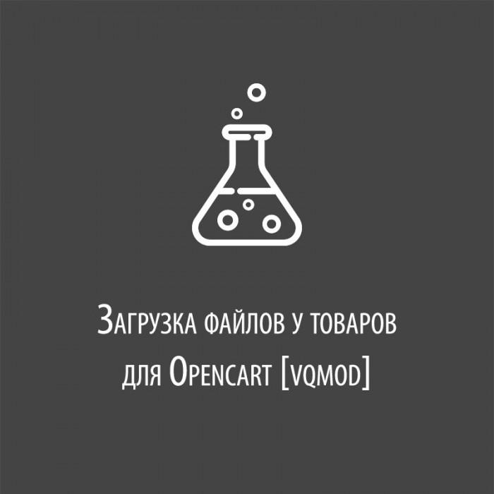 Загрузка файлов у товаров Opencart [vqmod]