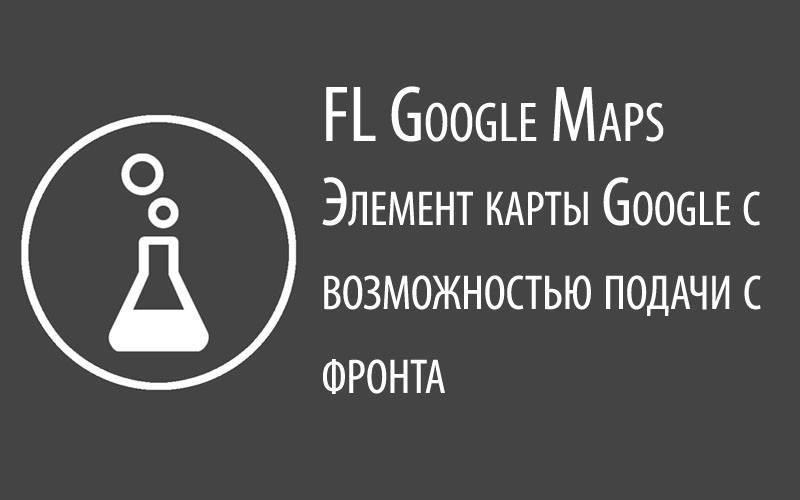 FL Google Maps - элемент карты Google