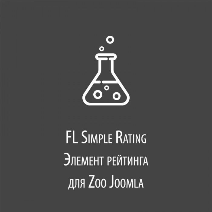 FL Simple Rating - элемент рейтинга Zoo Joomla