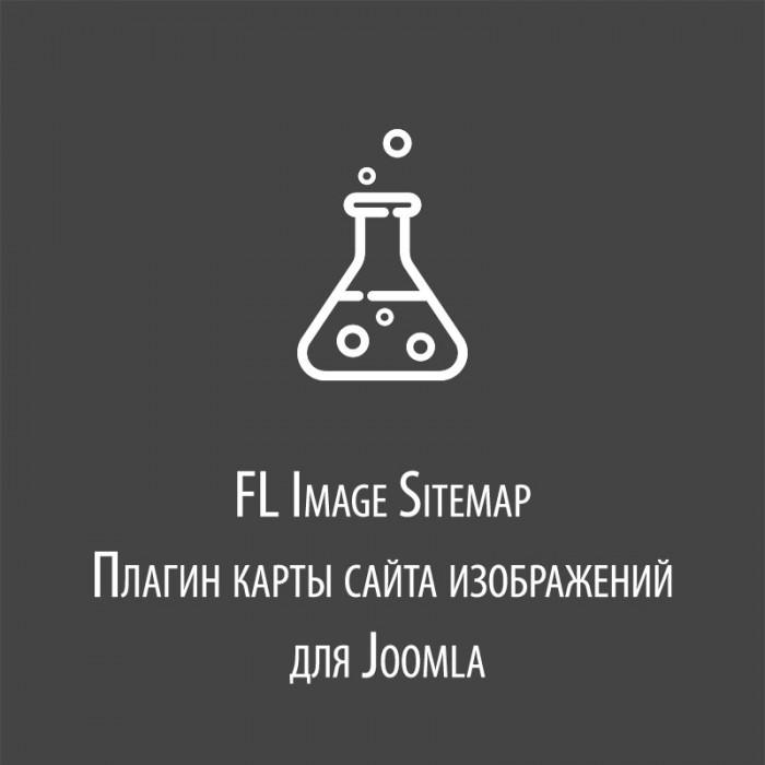 FL Image Sitemap - плагин Joomla