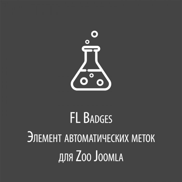 FL Badges - элемент автоматических меток Zoo Joomla