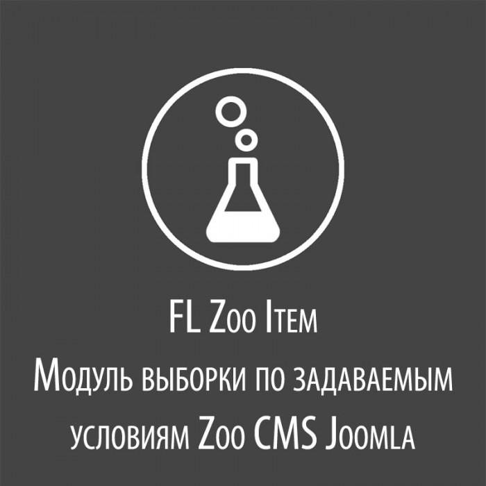 FL Zoo Item - модуль выборки материалов для Zoo Joomla