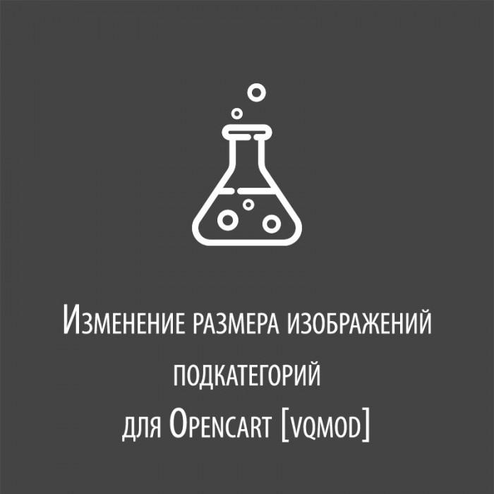 Изменение размера изображений подкатегорий для Opencart [vqmod]