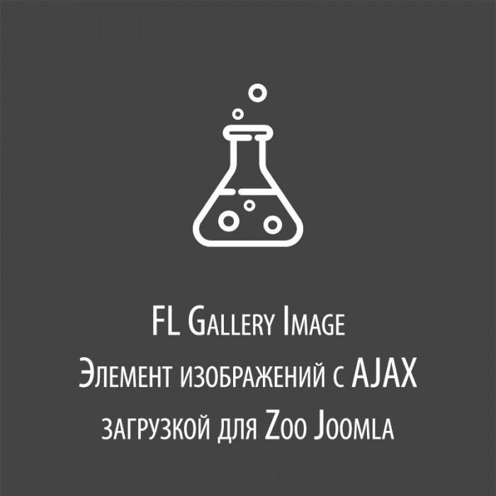FL Gallery Image - элемент изображений с Ajax загрузкой для JBZoo Joomla