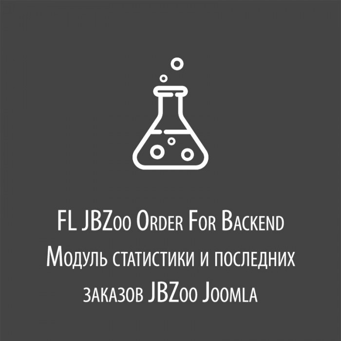 FL JBZoo Orders For Backend - модуль статистики и последних заказов JBZoo Joomla