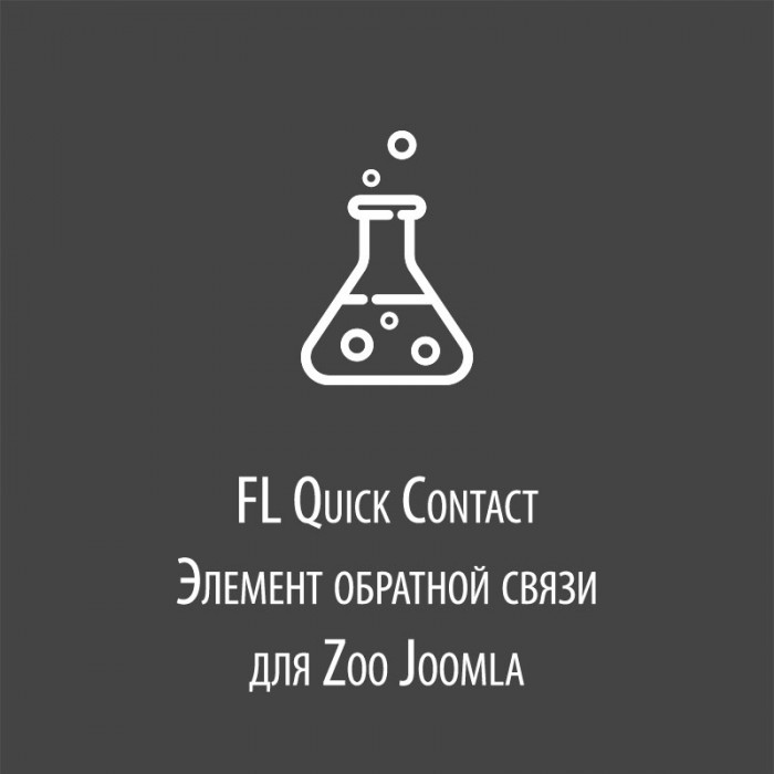 FL Quick Contact - элемент формы обратной связи для Zoo Joomla