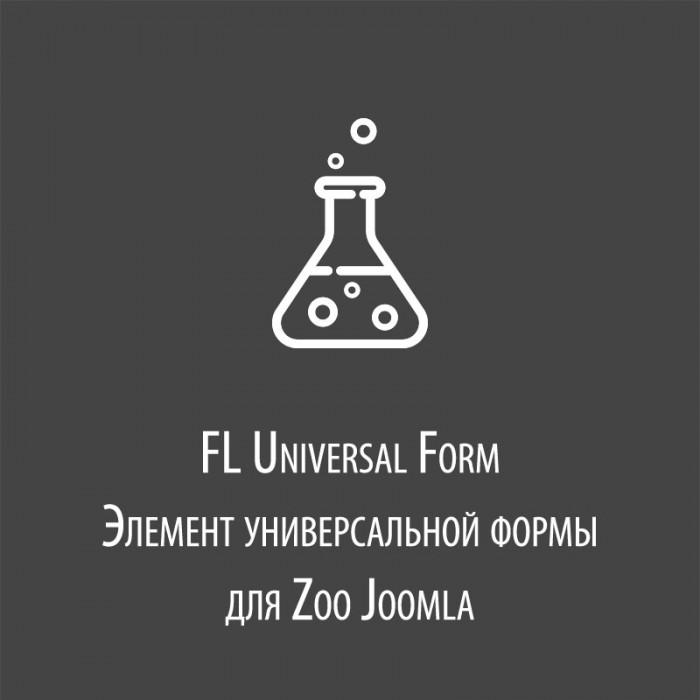FL Universal Form - элемент универсальной формы Zoo Joomla