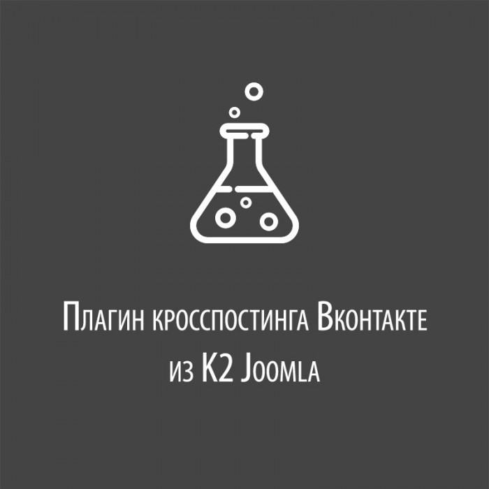 Плагин кросспостинга Вконтакте из K2 Joomla