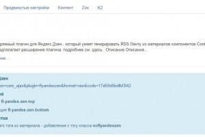 FL Yandex Zen - плагин RSS ленты Яндекс Дзен Joomla