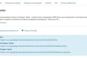 FL Yandex Turbo - плагин RSS ленты Яндекс.Турбо для Joomla