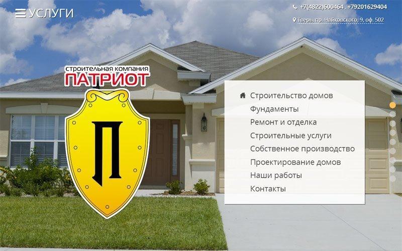 Сайт patriot69.ru