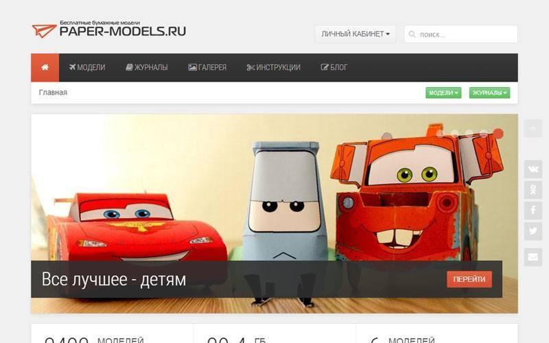 Сайт paper-models.ru