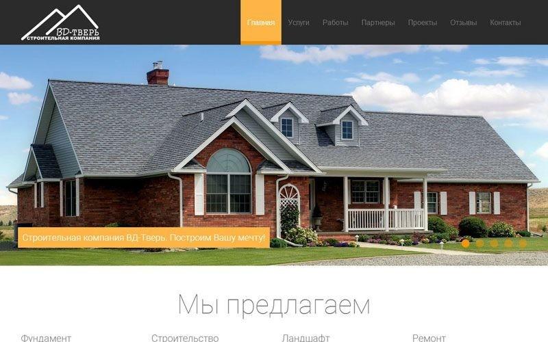 Сайт vd-tver.ru