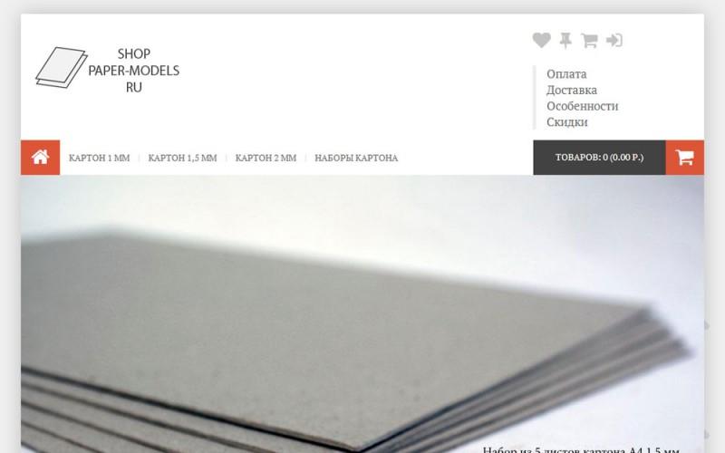 Сайт shop.paper-models.ru