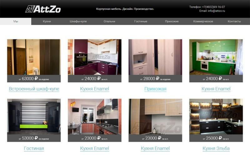 Сайт attzo.ru
