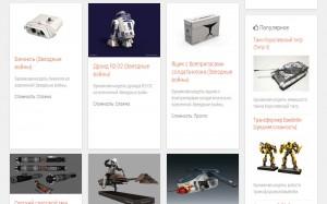 PAPER-MODELS.RU :: Страница категории каталога бумажных моделей
