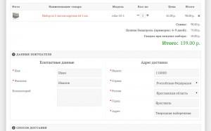 SHOP.PAPER-MODELS.RU :: Оформление заказа интернет-магазина