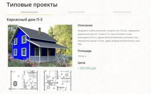 PATRIOT69.RU :: Внешний вид страницы с типовыми проектами