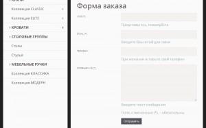 STIL-MOBILI.RU :: Форма заказа и обратной связи