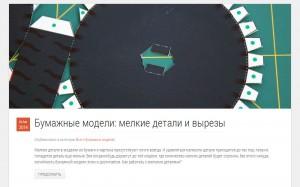 PAPER-MODELS.RU :: Страница блога о бумажных моделях