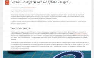PAPER-MODELS.RU :: Страница материала блога о бумажных моделях