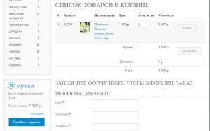 ECONOMIM-VMESTE.RU :: Корзина интернет-магазина